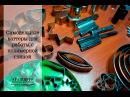 Инструментарий Самодельные каттеры формочки для работы с полимерной глиной