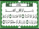 Коран с переводом на русский язык surah ikhlas Quran with Russian translation