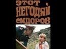 Этот негодяй Сидоров (1983) фильм смотреть онлайн