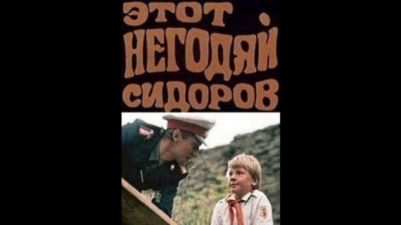Этот негодяй Сидоров (1983) фильм