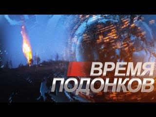 СИРИЙСКАЯ ОСЕНЬ ПОДОНКОВ - ТУРЕЦКИЙ ГАМБИТ ЧАСТЬ 1