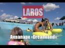 Ян Ларос: Аквапарк Dreamland. Тропический рай в центре Минска