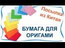 Бумага для оригами. Посылка 1 из Китая, распаковка товаров с aliexpress