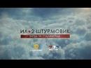 Ил-2 Штурмовик Битва за Сталинград - Трейлер предзаказа