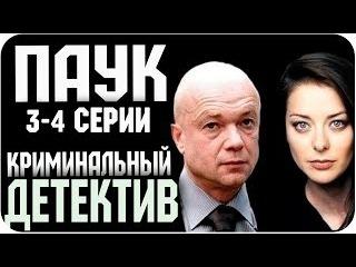 Русский Детектив - Паук 3-4 серии / Фильмы 2015 / 8 серийный криминальный сериал