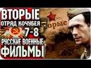 Русские Фильмы 2015 - ВТОРЫЕ Отряд Кочубея 7 - 8 серии Военный Боевик Криминал Сериал Новинка