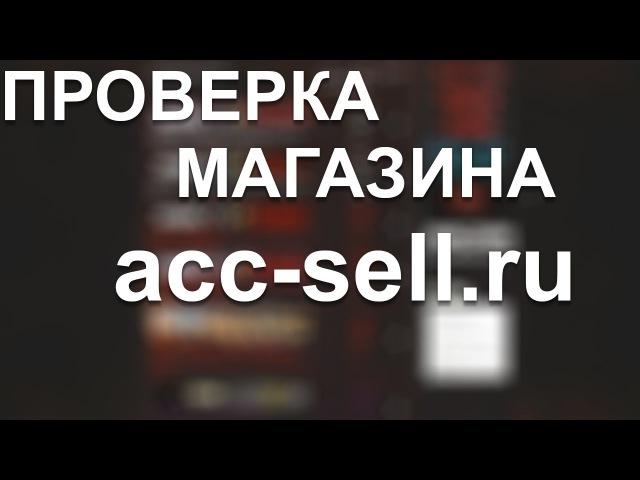 Warface.Проверка магазина acc-sell.ru