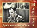Советский календарь День космонавтики