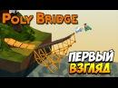 Poly Bridge Мосты для безумцев