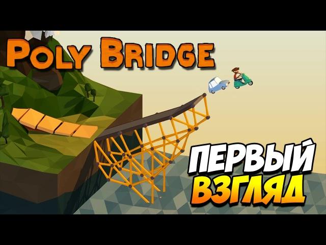Poly Bridge | Мосты для безумцев!