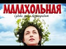 Малахольная   Русские мелодрамы 2015 Русские фильмы 2015 смотреть онлайн