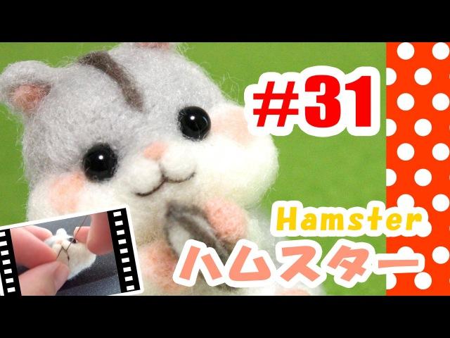 ちまちま羊毛フェルト#31 ハムスターの作り方 Hamster