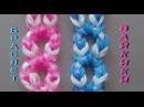 Плетение браслета из резинок ВАЙКИКИ без станка на рогатке