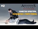 Assassin's Creed Syndicate (Синдикат) - Убийство Брюстера. Знакомство с Генри Грином.#2