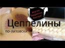 Готовим ЦЕППЕЛИНЫ по литовски Полуфабрикаты для заморозки