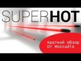 Игры  сделанные  на Unity -   Super Hot (Краткий  обзор)