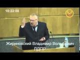 Жириновский о человечности тигра Амура...