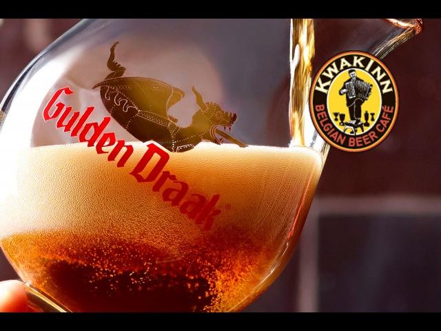 Бельгийское пиво Gulden Draak с Сергеем Магером