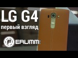 LG G4 обзор после краткого общения. Первое знакомство с LG G4 от FERUMM.COM