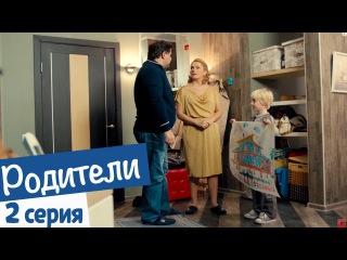 Сериал РОДИТЕЛИ - 2 Серия. Комедийное шоу для всей семьи
