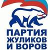 Рязань против Единой России