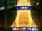 Новогодняя заставка (ОРТ, 2001)