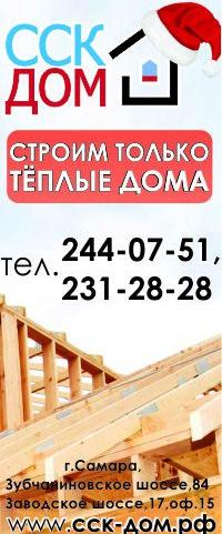 ССК-ДОМ - Строительство Каркасных домов в Самаре | ВКонтакте