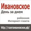 Интернет-газета района Ивановское