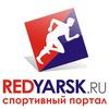Весь спорт Красноярска - REDYARSK.RU