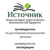 """Логотип """"Источник"""". Туризм и краеведение в Удмуртии"""