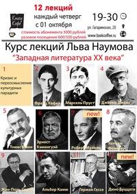 Западная литература XX века: курс лекций