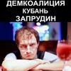 Праймериз -ДемКоалиция -Кубань -Крым - Запрудин