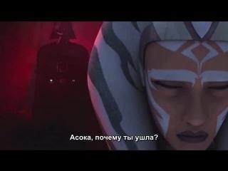 «Звёздные Войны: Повстанцы» 2 сезон - Официальный Трейлер 2-ой половины сезона (Русские Субтитры).