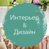 Дизайн интерьера. Westwing.ru