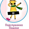 Подслушано пошлое свингеры жмж в Ялуторовске Тюм