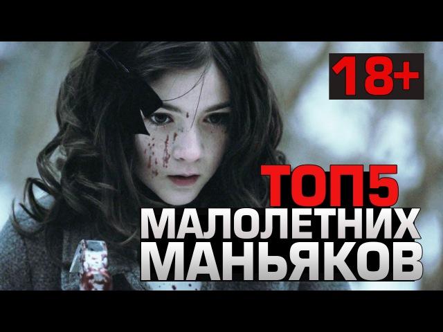 ТОП5 МАЛОЛЕТНИХ МАНЬЯКОВ УБИЙЦ Только 18