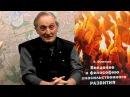 Острецов И Н Введение в философию ненасильственного развития Полная версия интервью
