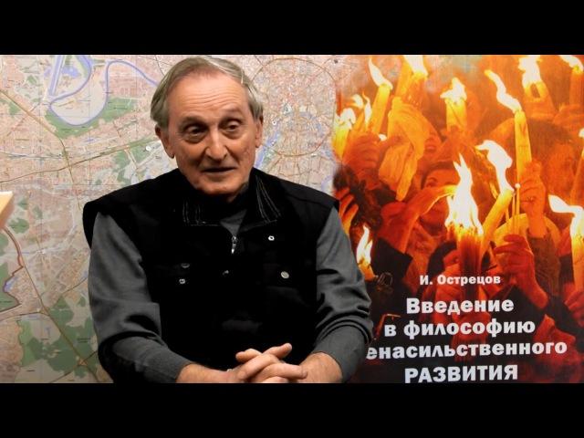 Острецов И.Н. Введение в философию ненасильственного развития. Полная версия интервью.