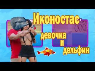Девочка и дельфин - [Иконостас]