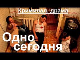 Необычный криминальный фильм Одно сегодня Русские фильмы криминал боевик russian crime film