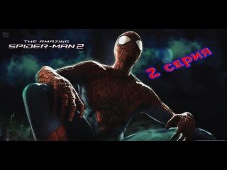 The Amazing Spider Man 2 Карнадж Килер 2 серия