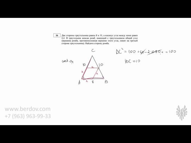 Теорема косинусов и подобные треугольники