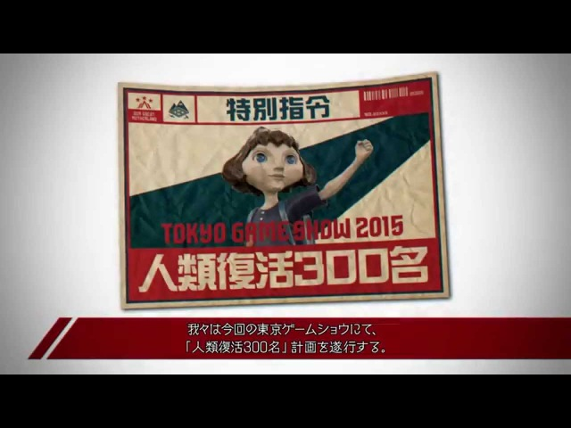 『The Tomorrow Children(トゥモローチルドレン)』 「集え労働者!人類復活300名計30011