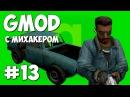 Garry's Mod с Михакером #13 - Тачку на прокачку (Gmod)