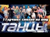 Танцы на ТНТ 2 сезон смотреть 11 самых популярных стилей танцев на шоу