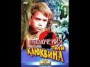 Веселая комедия Приключения Толи Клюквина / 1964