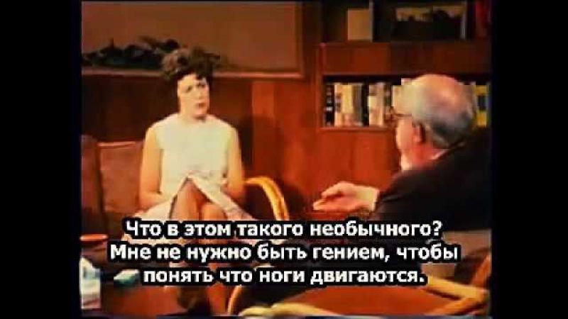 Фриц Перлз гештальт-терапия (русские субтитры).mp4