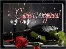 открыткаС ДНЕМ РОЖДЕНИЯ для мужчины