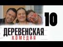 Деревенская комедия - 10 серия - Цыганская любовь - Комедийный сериал