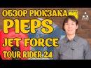 Обзор рюкзака Pieps JetForce TOUR RIDER 24, который приятно смотреть!